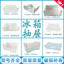 Suitable for Haier refrigerator freezer drawer accessories Refrigerator box universal original bcd186 215 196 216