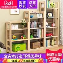 Simple bookshelf combination of solid wood shelf modern simple creative floor childrens multi-storey small bookcase bookshelf