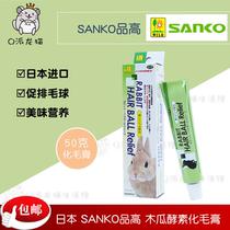 Япония SANKO высокой кролика специальный папайя шерстяная паста 50g голландская свинарник шерстяная паста 2022