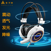 GoldenField 511 gaming headset headset chicken Computer Gaming Headset vibration bass Jedi survival CF