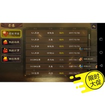 Mobile phone Three Kingdoms kill victory rate Win field identity Field won win not lose substitute practice winning rate efficiency leverage