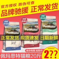 Su Shi pet pemaster into cat food 10kg pemaster cat food kitten 10kg beauty hair to hair ball into young