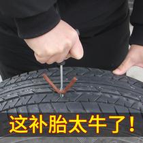 Automotive retest tool set vacuum tire 託 special emergency glue strip fast glue liquid artifact