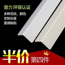 pvc corner guard corner protection strip hole-free anti-collision corner tile sticker wrap side living room decoration anti-collision guard
