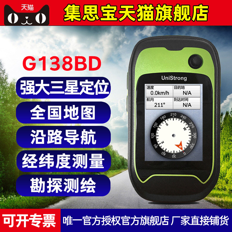 The G138BD professional GNSS handheld Beidou Navigator holds the longitude and latitude coordinates of the GPS meter
