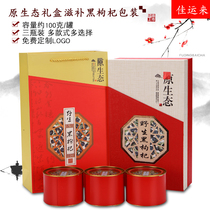 Original ecological red and black wolfberry packaging box Dendrobium ganoderma lucidum spore powder 37 Pink Gift Box Wholesale 300 g