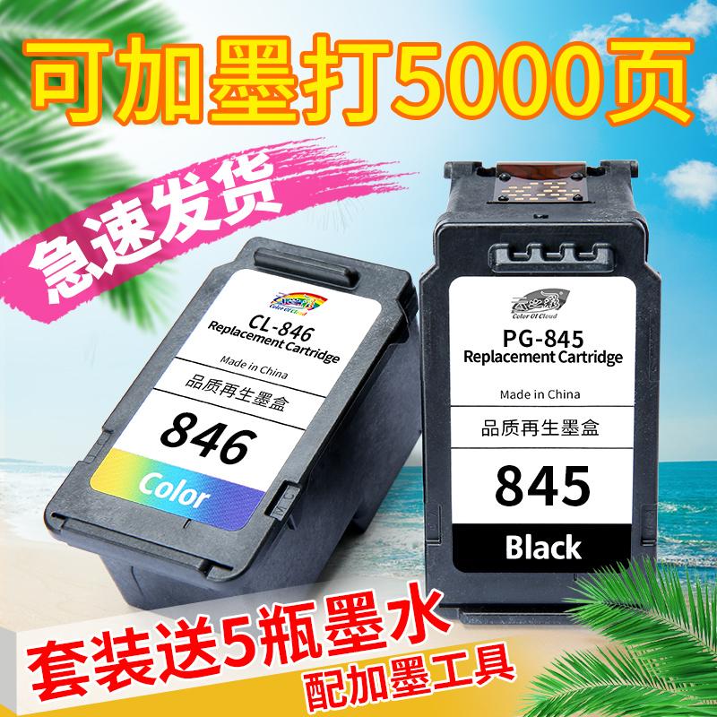 Couleur nuages pour Canon 845 cartouche 846 cartouche MG3080 2980 2580S 2400 TS3180 3380 308 208 TR4580 iP2880 cartouche 845S encre facile