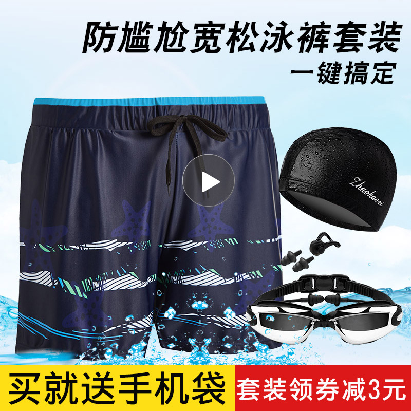 Swimwear men's embarrassment flat angle loose large hot spring swimsuit swimming cap swimming equipment men's swimsuit suit fashion card