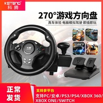 Corten pc computer TV racing game steering wheel simulation simulation driver PS4XBOX One Android box game machine orca 2 Need For Speed dust Horizon 4 steering wheel