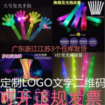 New Years Day Christmas event supplies fluorescent stick Large clapper glowing hand clap handheld pat hand Pat
