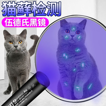 Woods lamp Cat moss U ringworm fungus detection Flashlight UV fluorescent agent Purple banknote detection lamp