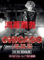 Broadway original sexiest musical Chicago Guangzhou grand theater tickets