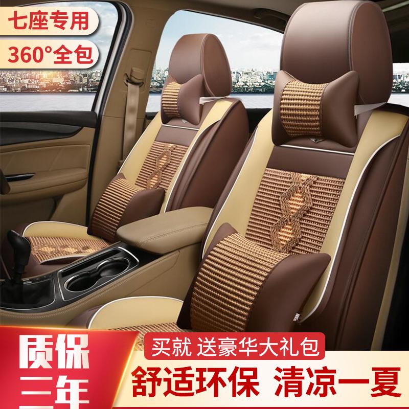 Baojun 730 Wuling Hongguang S Changan Lingxuan scenery 580 s560 seven-seater car seat cover dedicated four-season cushions