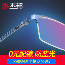 Anti-Blu-ray radiation computer glasses myopia glasses frame men and women eye frame eyesight finished flat half frame with degree