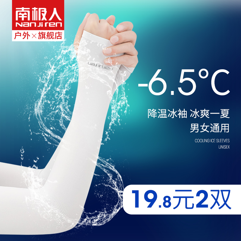 Antarctic ice sleeve sunscreen mens sleeve sleeve arm ice silk female ins anti-UV mens summer cycling glove arm cover