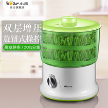Bear peanut sprouts machine home automatic large-capacity bean sprouts bean sprouts machine