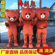 Proposal artifact props cartoon dolls costume brown bear line network red bear show clothing can be Ni rabbit doll clothes