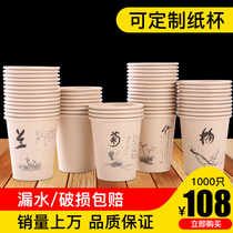 Disposable paper cup custom business Cup advertising Cup office thickening environmental custom printed logo
