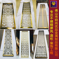 Foshan stainless steel screen aluminum carved hollow relief aluminum screen new Chinese Western European style modern metal grille screen