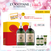 Loccitane shampoo conditioner herbal firming volumizing fluffy anti-hair loss set French