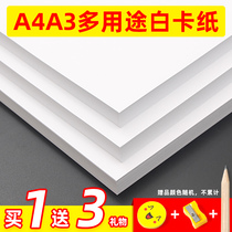 A3 drawing paper 4k white paper jam A4 paper 4 open 8 open full open white paper jam hard hand color lead card paper thick 180g 230g painting paper art Dutch white paper jam