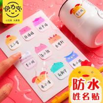 Fast Force text cartoon waterproof name sticker handwriting Cup Name label stickers children blank mark cute mouth take kindergarten account Cup category self-adhesive stickers Primary School label paper