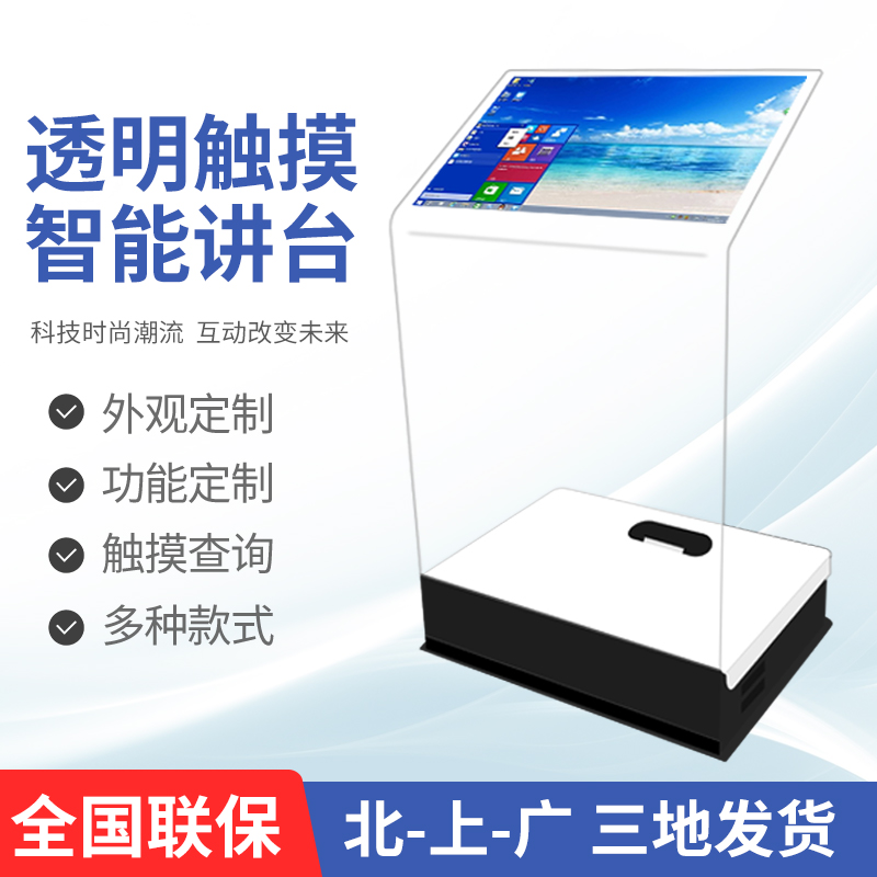 Transparent touch crystal podium suspension imaging podium intelligent display empty all-in-one machine empty projection screen