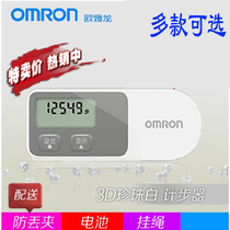 Clearance authentic Omron pedometer student elderly walking healthy mini health practical gifts
