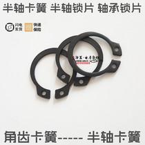 电动三轮车卡簧  半轴卡簧 角齿卡簧 轴承锁片 轴承固定圈挡片