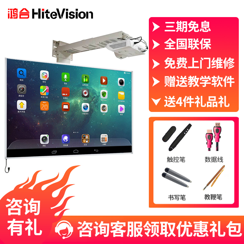 Honghe e-whiteboard HV-i583 i685k i686 smart conference infrared interactive blackboard teaching All projector touch screen interactive tablet training teaching writing board