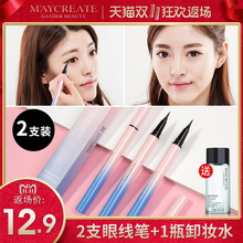2 eyeliner pencil, female waterproof, sweat proof, non staining, lasting, no dizzy, dyed slacker, net, red, fake, plain, color, beginners.
