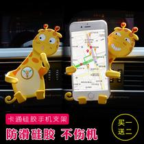 Автомобильный держатель мобильного телефона snap-on мультфильм навигация кронштейн выход многофункциональный творческий автомобиль держатель мобильного телефона