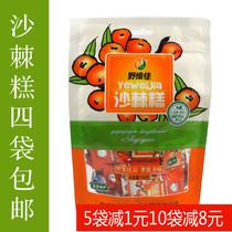 Novi Seabuckthorn Cake 4 bag 130g bag Casual snack Inner Mongolia specialty Seabuckthorn Fruit Cake