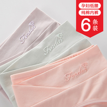 Pregnant womens panties cotton pregnant late pregnancy low-waisted shorts summer thin antibacterial underwear early in life