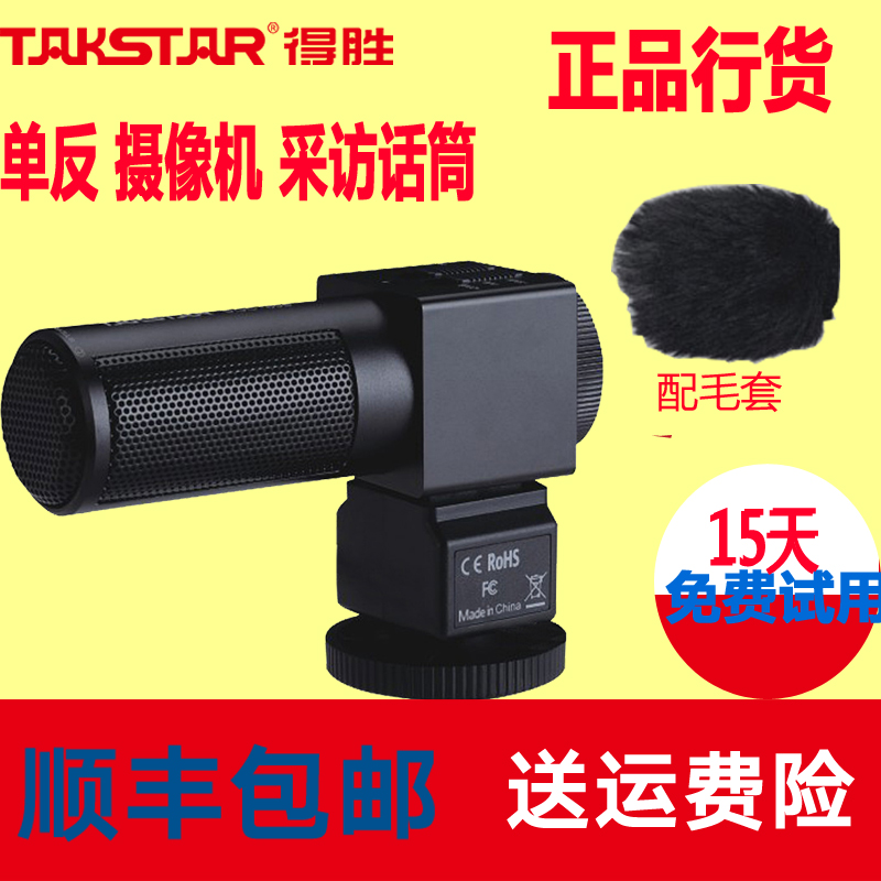Takstar wins SGC-698 SLR microphone with external microphone Interview camera recording DV camera