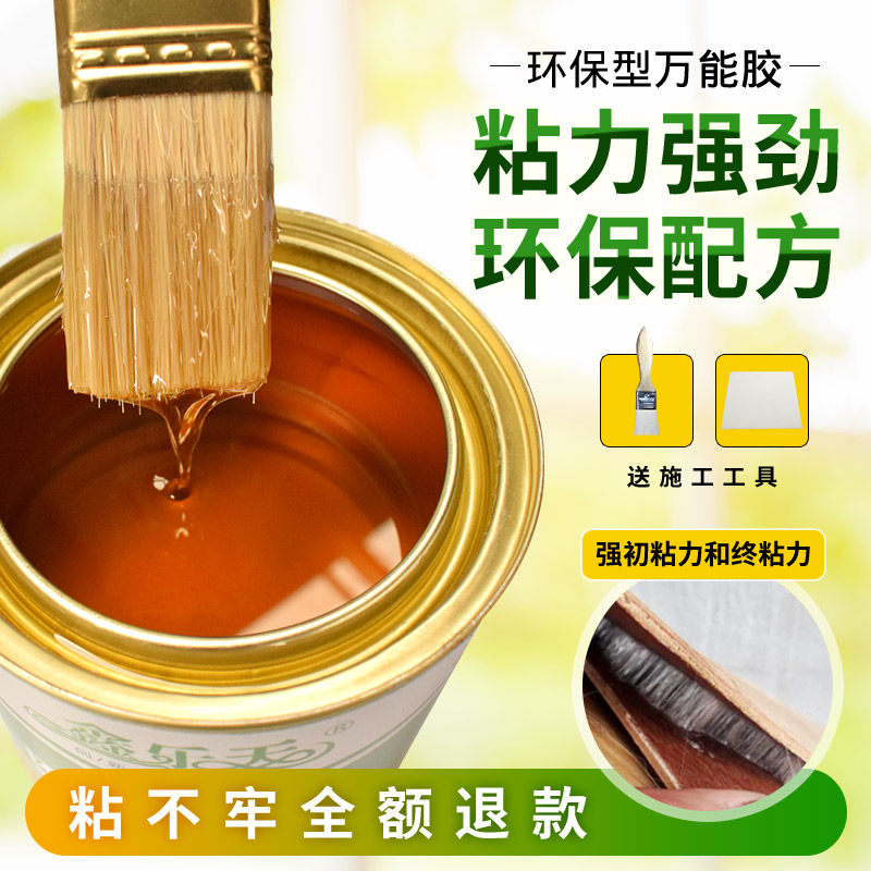 Multi-functional multi-functional strong glue carpet rubber leather KT board lawn foam woodworking glue solid