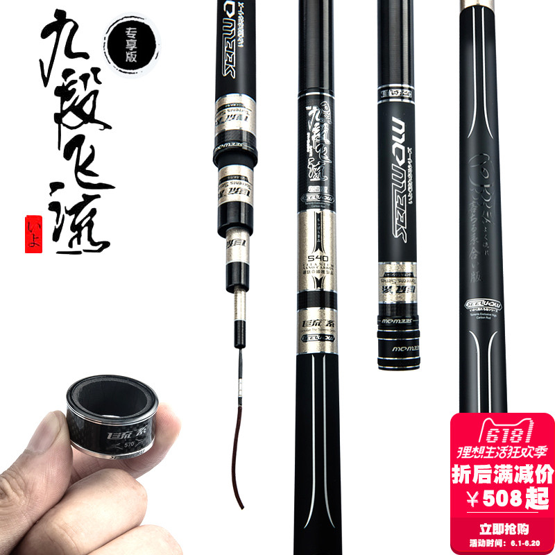 Wading Seiko fish raft nine paragraph flying stream exclusive version ultra light super hard Japan imported carbon Taiwan fishing rod black pit fish
