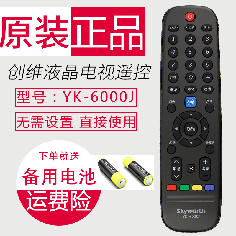 Original authentic Skyworth LCD TV 32E360E 40E360E 49E360E 42E360E Remote Control