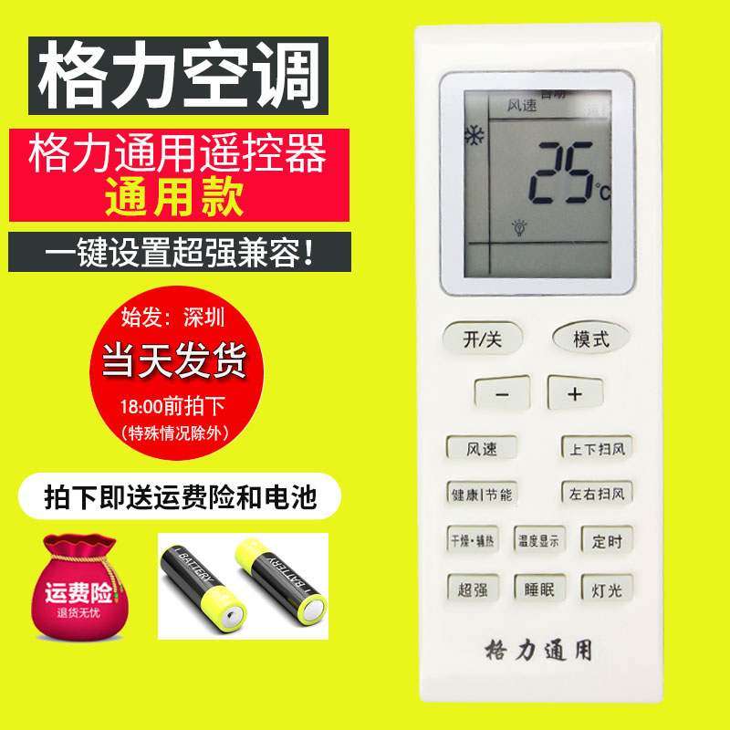 YAPOF/YVOFB5/Y502Q Power-pleasing Wind-Cooling Summer Ginseng for Gree Air Conditioning Remote Controller Board