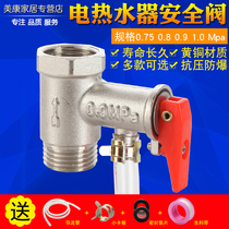 AO Smith electric water heater relief valve check valve water pipe relief valve applicable to Hailemei