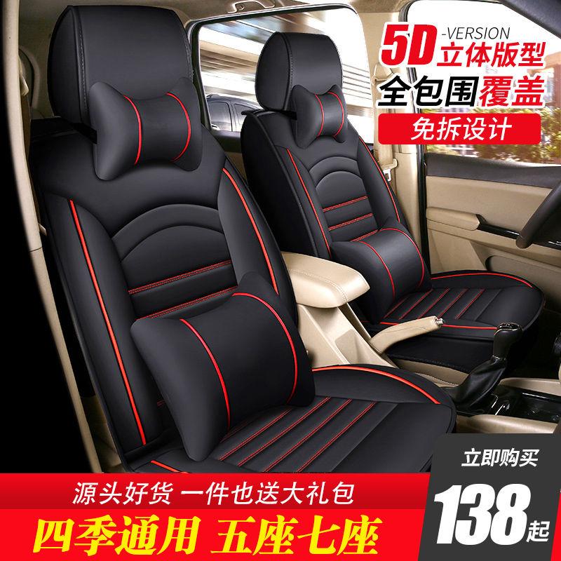 Car seat set seven-seat special four-season all-inclusive S1 Baojun 730 glory V scenery 580 Wuling Hongguang S leather cushion