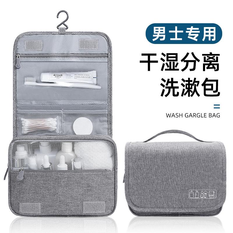 Wash bag men carry business trip dry and wet separation storage bag waterproof large-capacity makeup travel dress washing suit