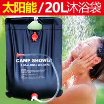 户外摺叠沐浴袋可携式太阳能热水袋20L野外洗澡晒水沖凉淋浴储水袋