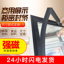 Commercial display cabinet refrigerated fresh island cabinet sealing strip door strip