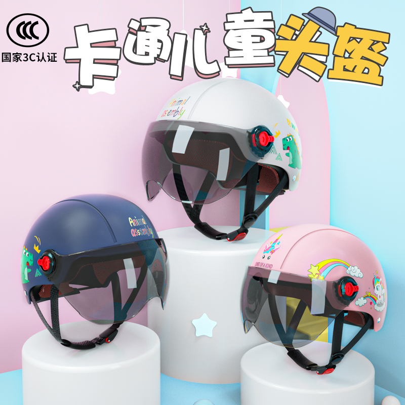 3c Certified Childrens Helmet Boys Summer Womens Hood Electric Battery Car Four Seasons Universal Girl Baby Safety Helmet