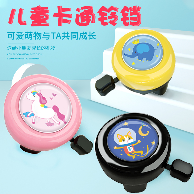 Bicycle bells over-ring childrens cycling mountain bike horn loud stroller decorative accessories large universal cartoon