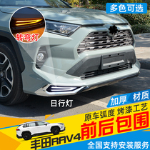2020 models of new Toyota RAV4 front and rear bars surrounded by large guard bar modified special guard Board Rong put bumper with lights