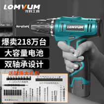 Long Yun 12V lithium drill rechargeable hand drill small pistol drill drill multi-purpose household electric screwdriver electric transfer