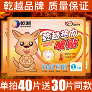 The baby dry warm paste paste paste warm warm paste house warm warm paste foot warmer with spontaneous hot cold paste