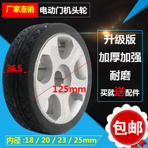 Electric telescopic door wheel stainless steel electric gate track 125 rubber head drive large wheel rim fittings